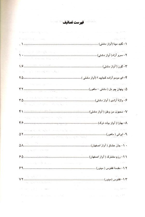 مجموعه تصانیف پرویز مشکاتیان