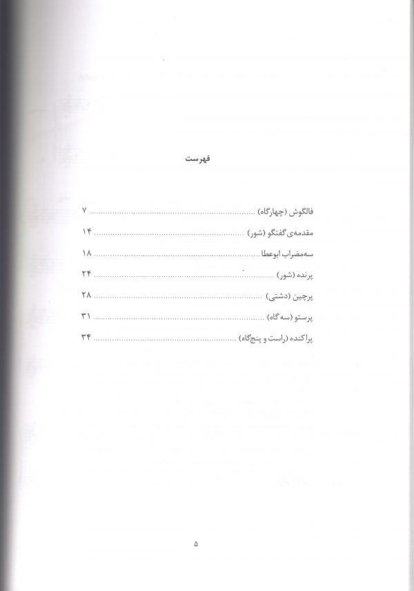 کتاب فالگوش (تک نوازی و دونوازی های فرامرز پایور)