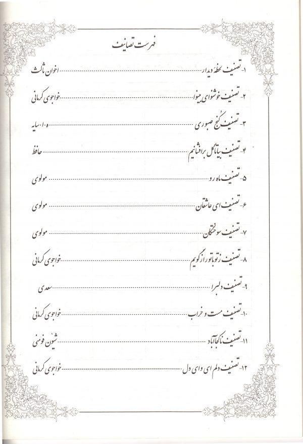 مجموعه تصانیف پرویز مشکاتیان (جلد سوم)