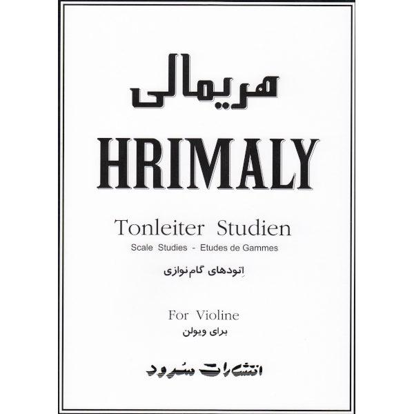 کتاب هریمالی