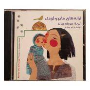 ترانه های مادر و کودک سودابه سالم