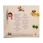 آلبوم ترانه های مادر و کودک سودابه سالم