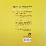 کتاب سیب و ترنج