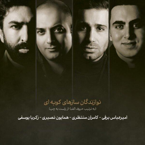 آلبوم وراغ اثر نوید جمالی پور
