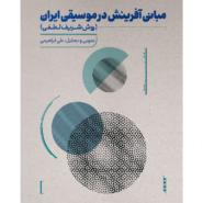 مبانی آفرینش در موسیقی ایران تالیف علی ابراهیمی