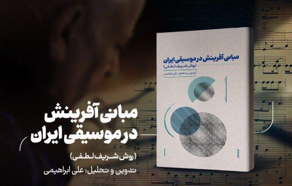 مبانی آفرینش در موسیقی ایران متد شریف لطفی