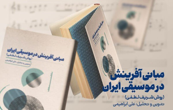 مبانی آفرینش در موسیقی ایران